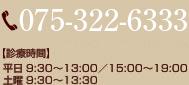 075-322-6333 【診療時間】 平日 9:30~13:00/15:00~19:30 土曜 9:30~13:00